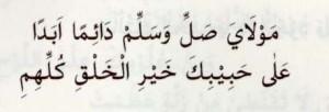 amazigh bourda salat 300x102 Les  prières sur le Prophète  : Tazalit f nbi rassouloullah