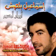 Le chanteur Amazigh  Ismail Belouch :  Album Mariage