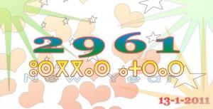 Amazigh :  Yennayer 2961 Nouvel an amazigh