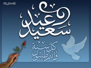 Amazigh News :  Eid Eladha ou fête du Sacrifice en France est  le 6/11/2011