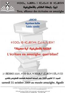 Rencontre National des Ecrivains Amazighs à Agadir