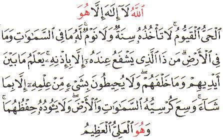 Amazigh : Verset 255 de la sourate 2