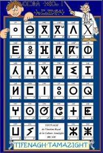 Ecriture amazigh : la phonétique tifinagh
